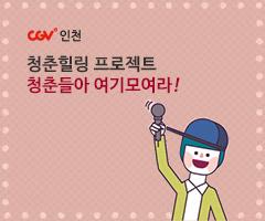 CGV극장별+[CGV인천]청춘힐링 프로젝트